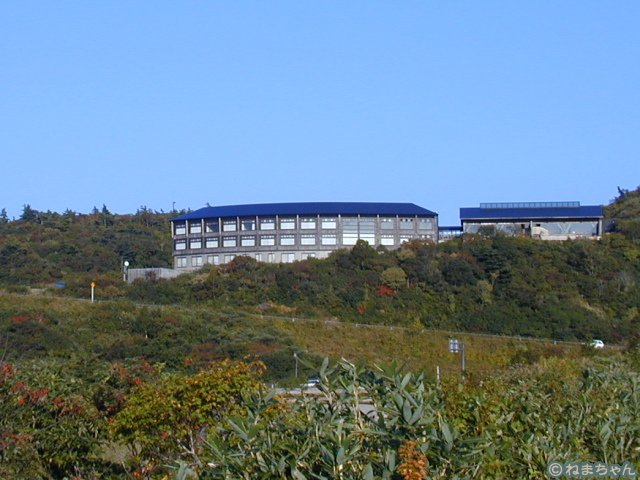 「栗駒山荘」外観