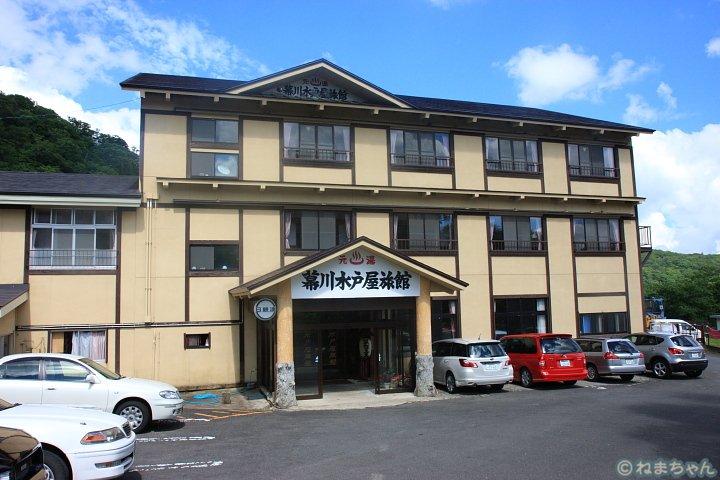 「水戸屋旅館」外観