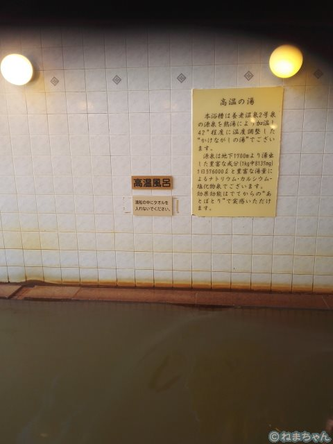 「本館」内風呂