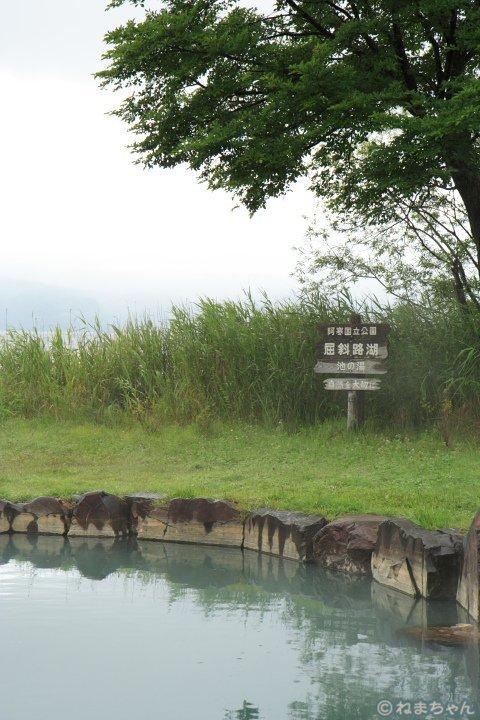 「池の湯」看板