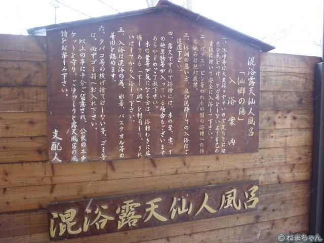 「糠平舘観光ホテル」仙郷の湯案内