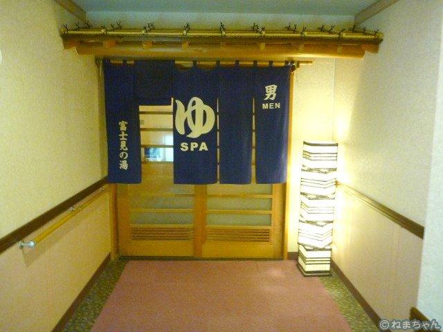 「ホテルグリーンプラザ箱根」浴室入口