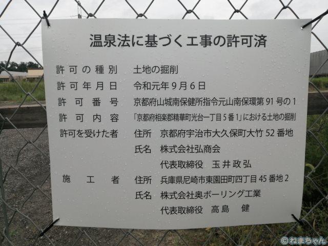 工事許可表示