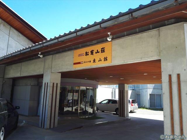 「松茸山荘」玄関