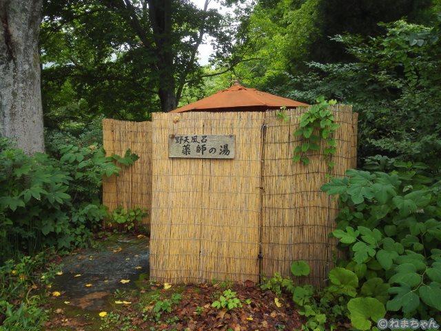 「中村屋」露天風呂入口