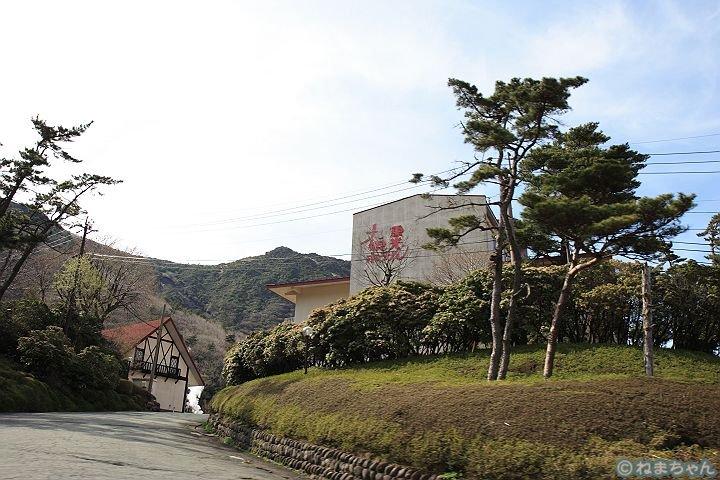 「九重観光ホテル」外観