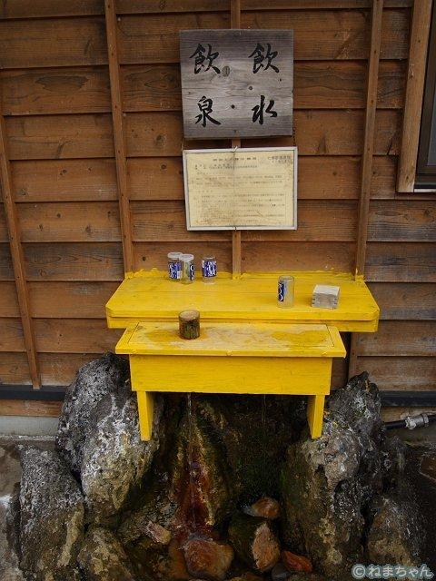 「木乃葉の湯」飲泉
