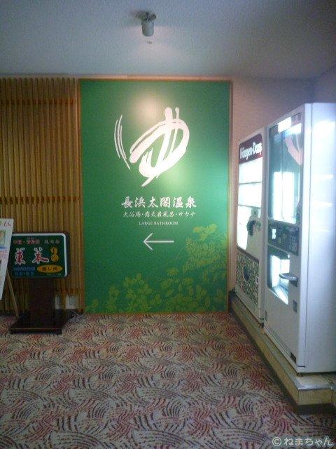 「長浜ロイヤルホテル」浴室入口
