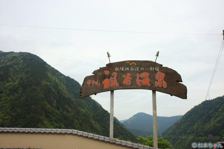 「ホテル祖谷温泉」看板