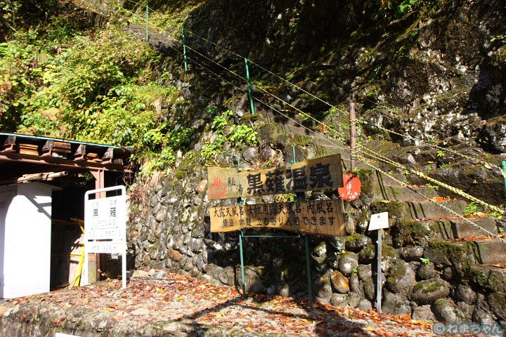 「黒薙温泉」看板1