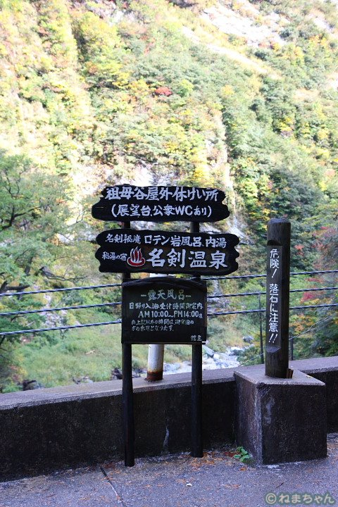 「名剣温泉」看板